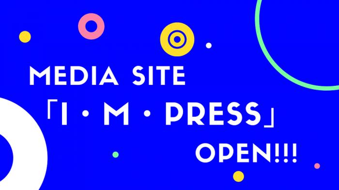 メディアサイト「I・M・PRESS」公開!