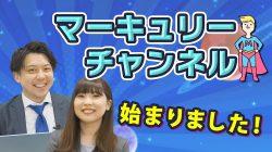 マーキュリーチャンネル始まります!|vol.1