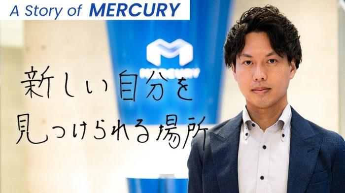 【A Story of MERCURY】新しい自分を見つけられる場所 vol.7