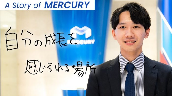 【A Story of MERCURY】自分の成長を感じられる場所 vol.8
