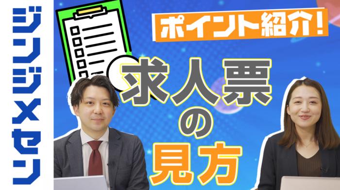 【就活ノウハウ】求人票で見るべきポイントとは? vol.6